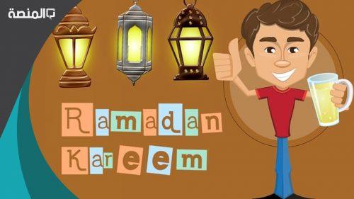 أسئلة مسابقات عن شهر رمضان