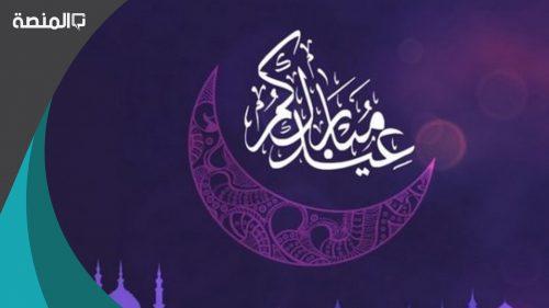 الرد على عيدكم مبارك وعساكم من العايدين