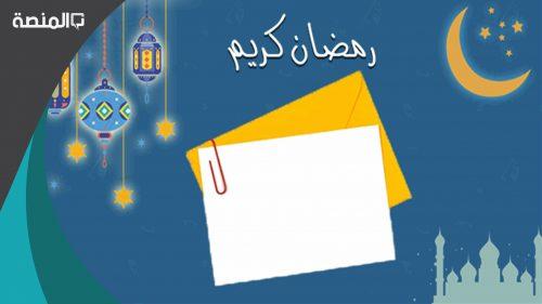 اجمل رسائل للاصدقاء بمناسبة شهر رمضان 2021