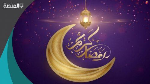 احلى رسائل رمضان للحبايب 2021