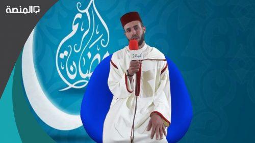 اسئلة متكررة عن شهر رمضان 2021