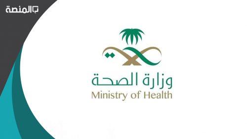 استعلام عن معاملة في وزارة الصحة