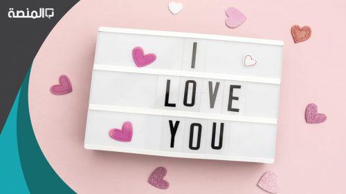 اسماء رومانسية للزوجة في الجوال بالانجليزي 2021