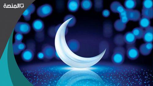 اعمال الليلة الثالثة من شهر رمضان