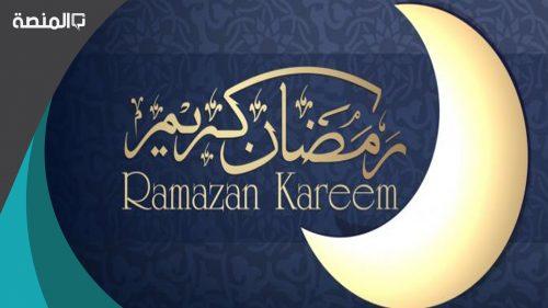 دعوة للتسامح قبل دخول شهر رمضان