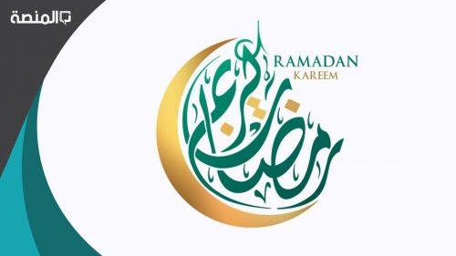 امساكية رمضان 2021 تونس