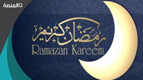 امساكية رمضان 2021 حائل