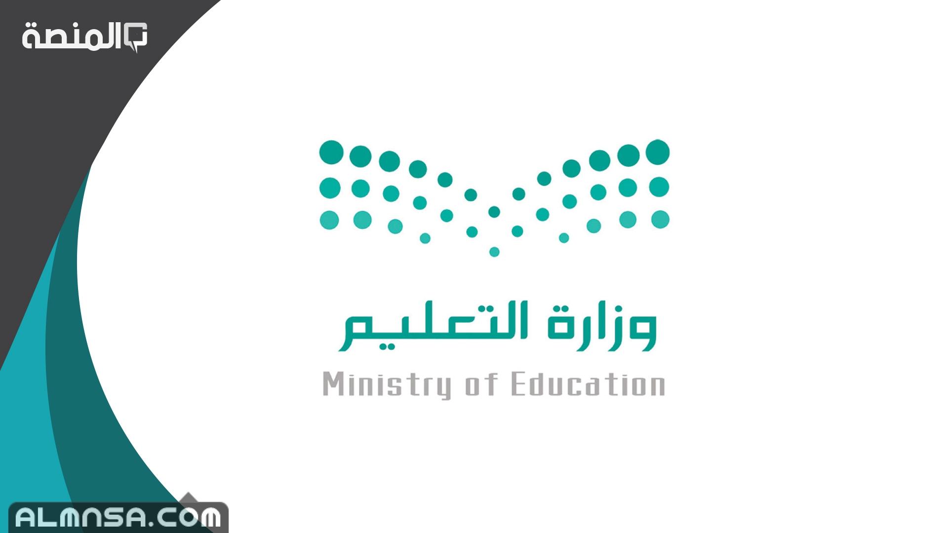 اوقات دوام وزارة التربية والتعليم في رمضان المنصة
