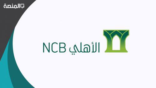 اوقات عمل البنك الاهلي في رمضان المنصة