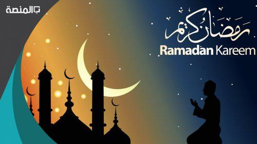 اوقات عمل الدانوب في رمضان