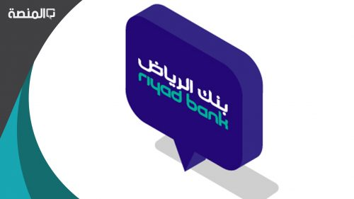 اوقات عمل بنك الرياض في رمضان