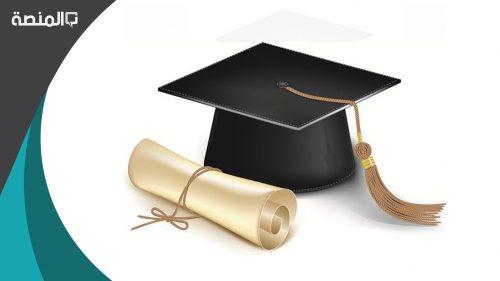 عبارات عن فرحة التخرج 2021