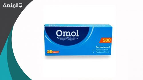 تجربتي مع دواء الأومول Omol كمخفف للألم