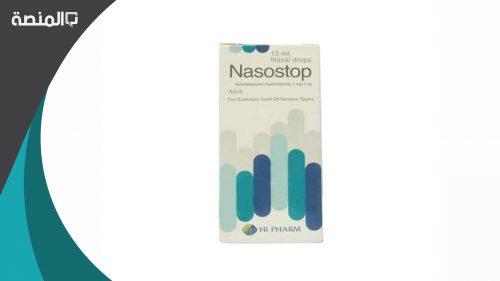 تجربتي مع قطرة نازوستوب لعلاج احتقان الأنف