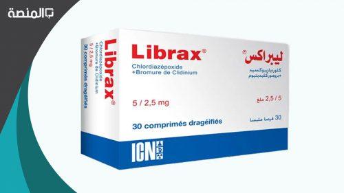 تجربتي مع ليبراكس Librax للقولون العصبي