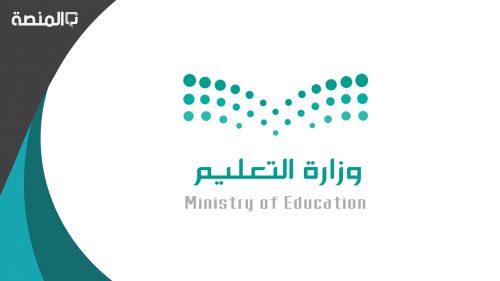 جدول التقويم الدراسي 1442 السعودية