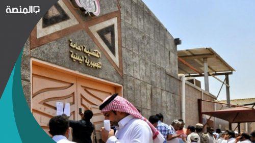 حجز موعد السفارة اليمنية بالرياض