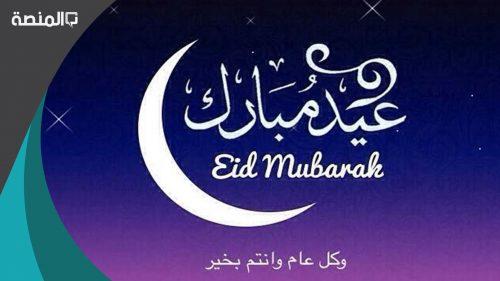 حكم التهنئة بالعيد قبل الصلاة