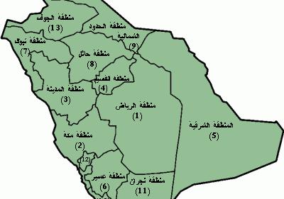 كم منطقة ادارية في المملكة بالأسماء