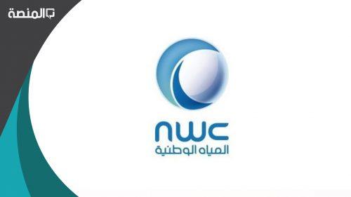 حجز موعد شركة المياه الوطنية e.nwc.com.sa