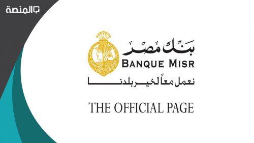 رقم شكاوي بنك مصر banque misr خدمة العملاء