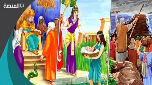 سبب عدم قتل فرعون لموسى