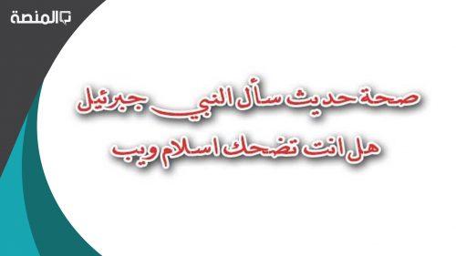 صحة حديث سأل النبي جبرئيل هل انت تضحك اسلام ويب