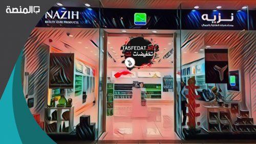 عنوان محل نزية في الرياض