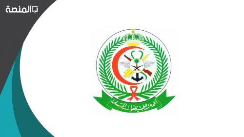 مجمع الملك فهد الطبي العسكري حجز موعد