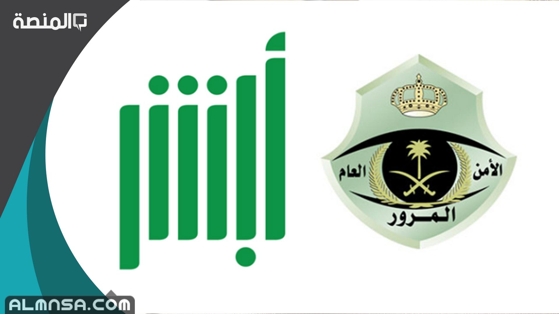 مواعيد دوام المرور في رمضان السعودية المنصة