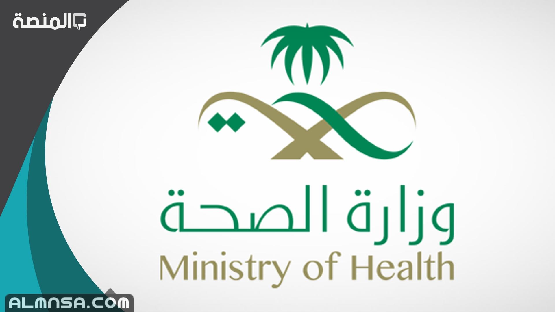 مواعيد دوام رمضان في المستشفيات والمراكز الصحية المنصة