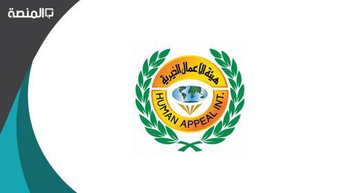 هيئة الاعمال الخيرية عجمان حجز موعد