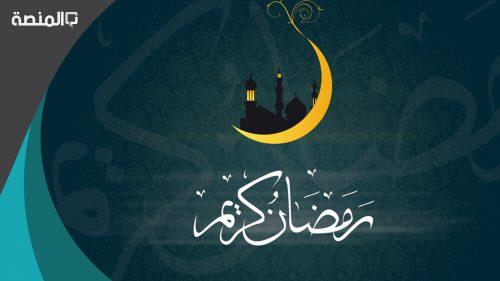 وابتدت أجمل ثلاثين يوم في السنة رمضان