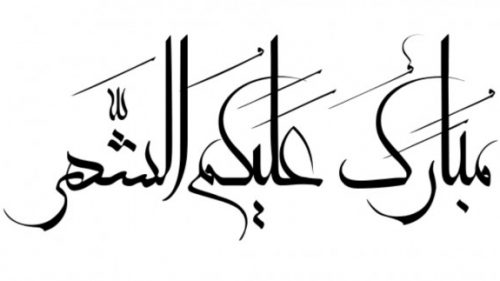 وش الرد على كلمة مبارك عليكم الشهر