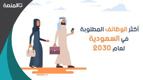 أكثر التخصصات المطلوبة في رؤية 2030