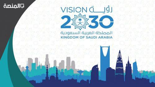 اجمل ما قيل عن رؤية 2030