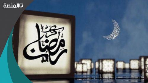 اخر دوام للدوائر الحكوميه في رمضان