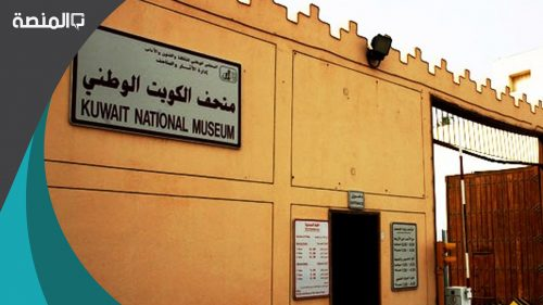 اسماء متاحف في الكويت