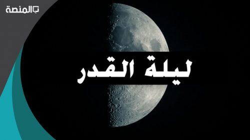 صلاة القيام ليلة 20 أو 21 رمضان