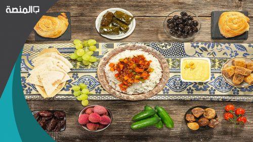 افكار لأكلات افطار رمضان 2021