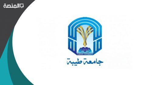 اقل نسبة تم قبولها في جامعة طيبة 1442
