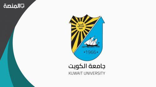 نظام التسجيل الالكتروني لاختبار القدرات جامعة الكويت