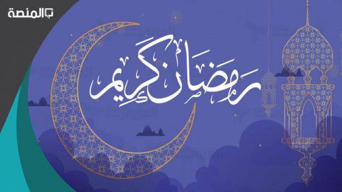 ما هو الرد على رمضان مبارك