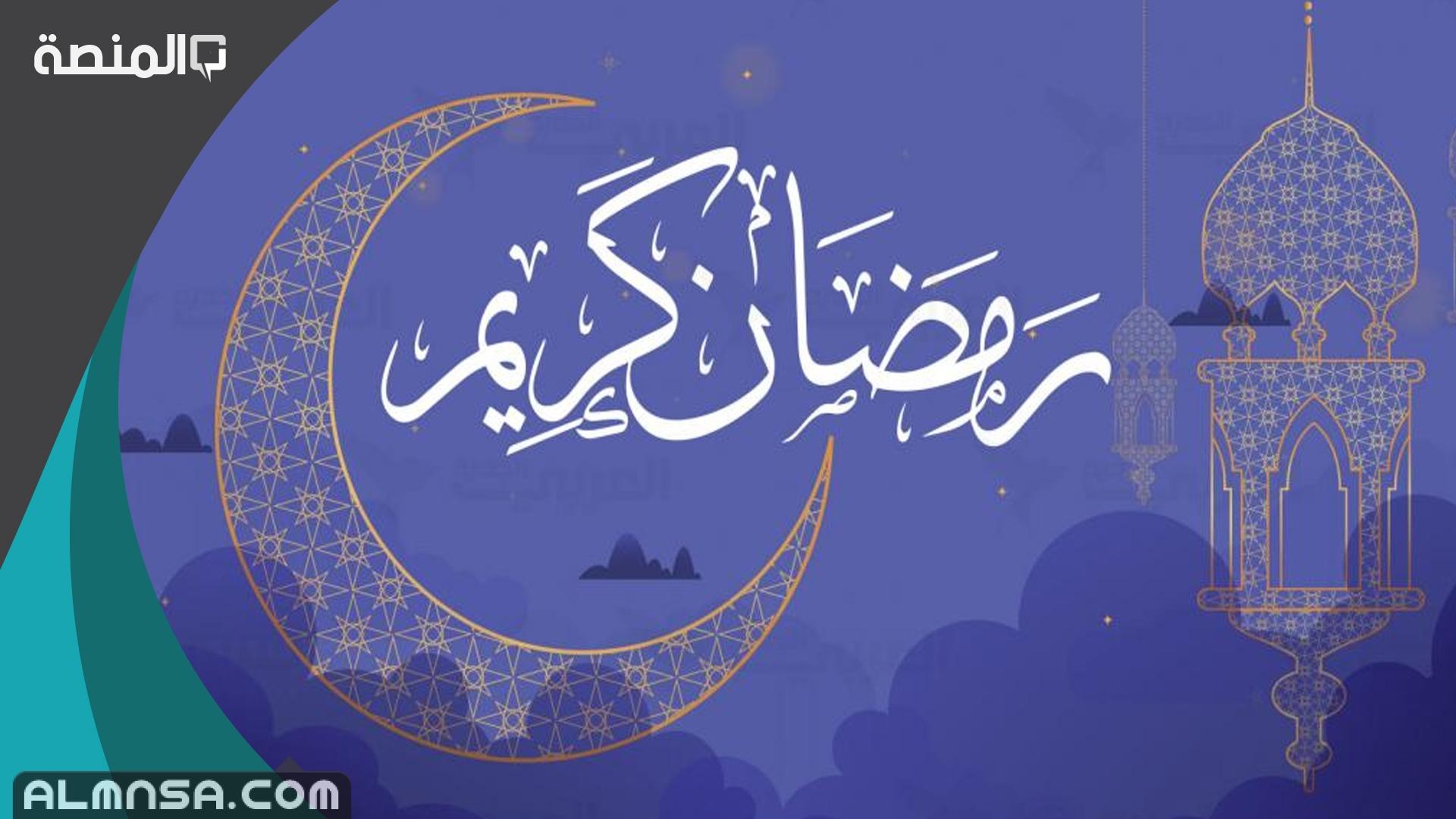رد مبارك عليكم شهر رمضان المنصة