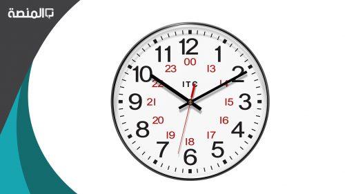 الساعة 20 يعني كم