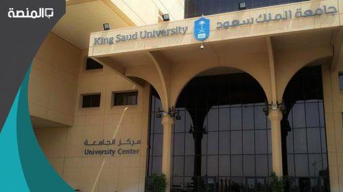 النسبة الموزونة لجامعة الملك سعود 1442