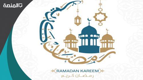 مشتريات مقاضي رمضان 2021