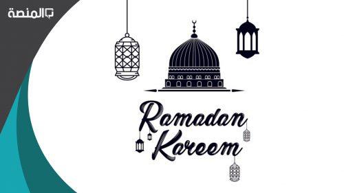 امساكية رمضان 2021 السعودية pdf