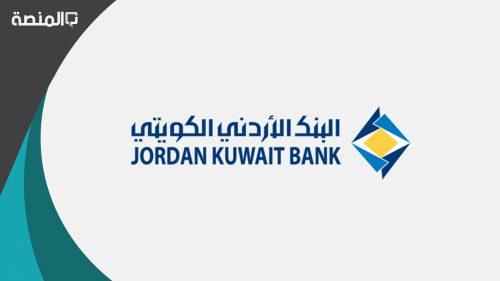 اوقات دوام البنك الاردني الكويتي في رمضان