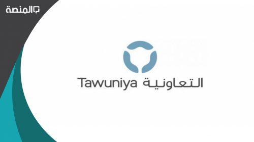 اوقات دوام التعاونية للتأمين في رمضان